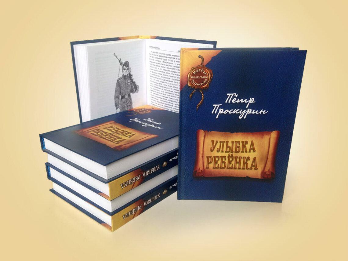 Книга Петра Проскурина Улыбка ребёнка