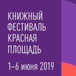 логотип фестиваля Красная площадь 2019
