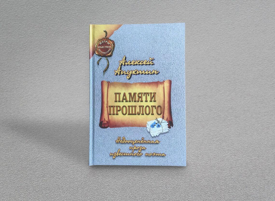 Алексей Апухтин Памяти прошлого