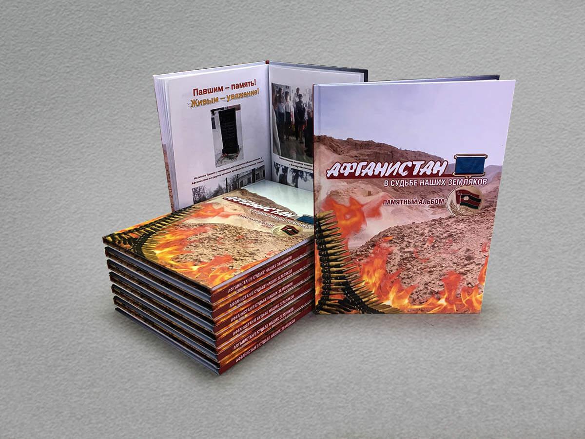 Афганистан в судьбе наших земляков: памятный альбом