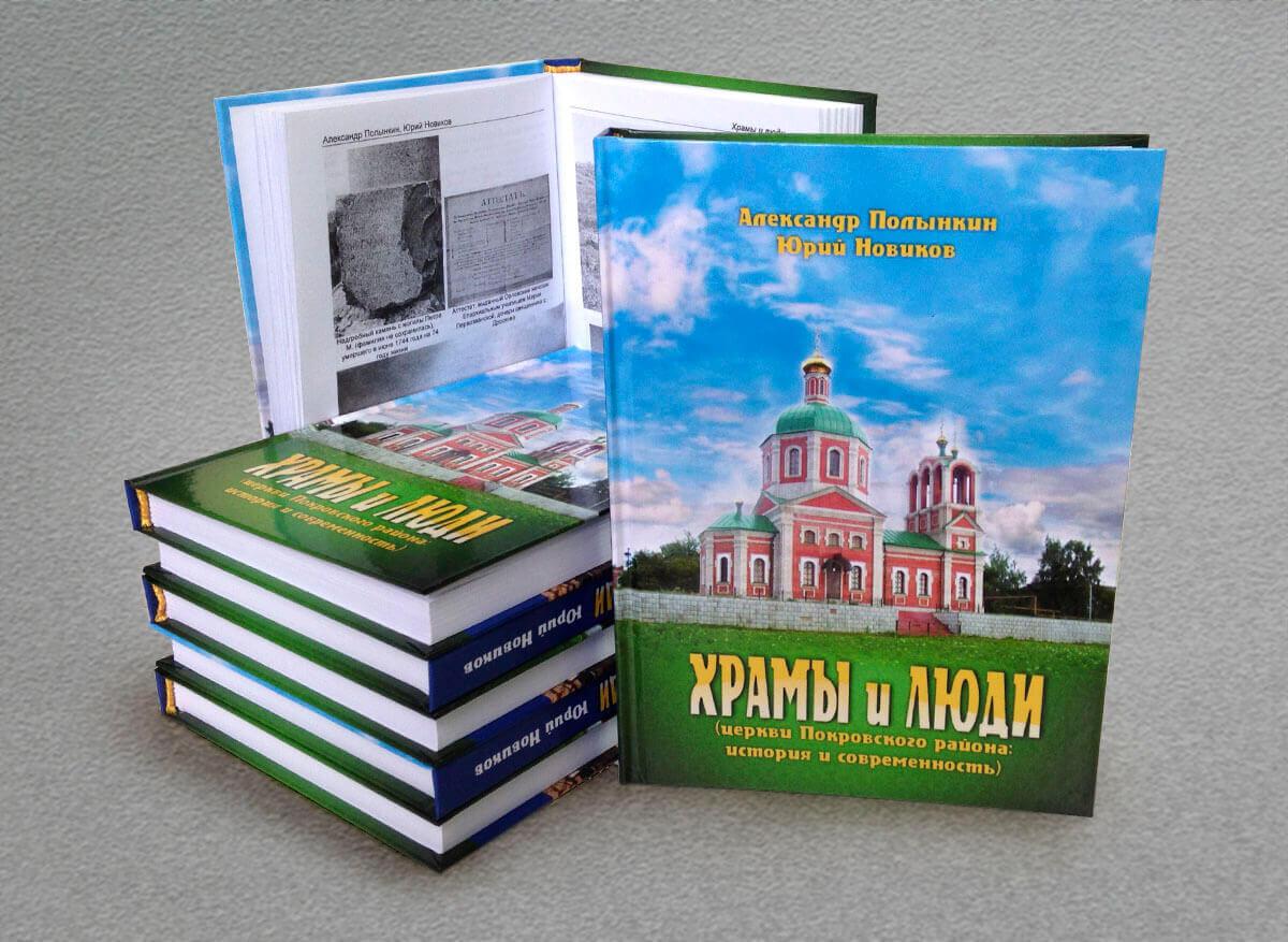 Храмы и люди