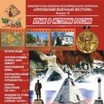 Библиотечка_18 Крым в истории России
