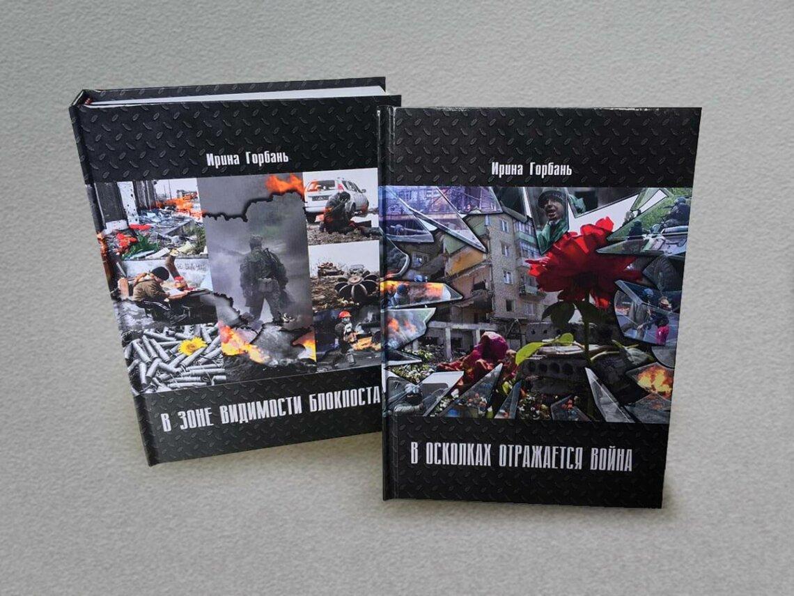 Ирина Горбань книги о войне на Донбассе